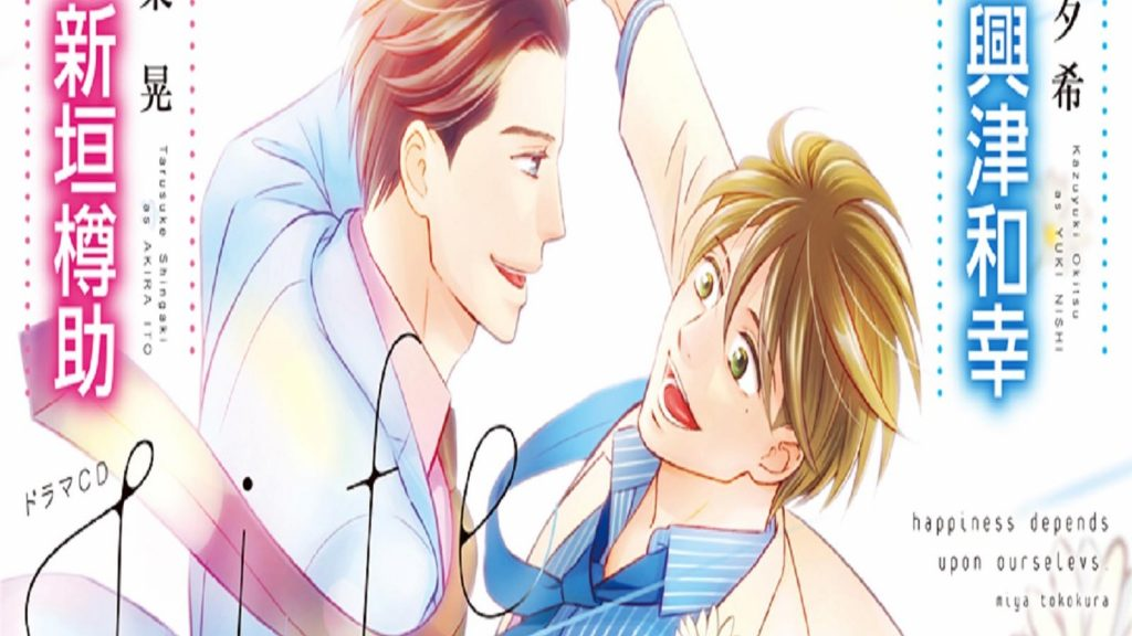 Los mejores mangas de Drama - Life: Senjou no Bokura