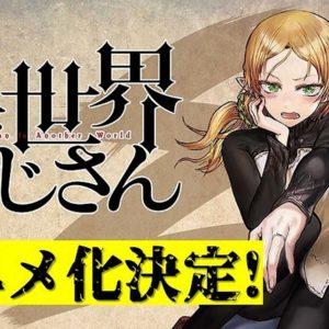 Isekai Ojisan anime